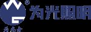 江门市为光照明科技有限公司